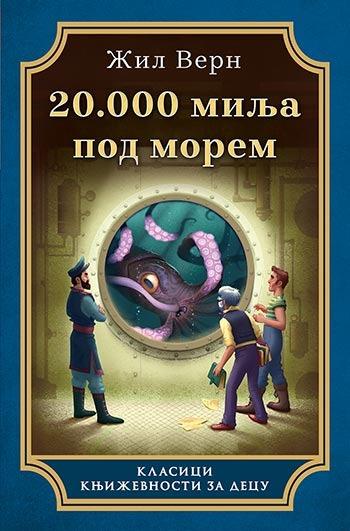 20-000-milja-pod-morem